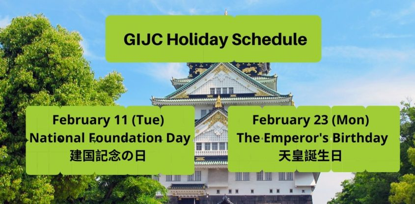 GIJC Holiday Schedule February 2020