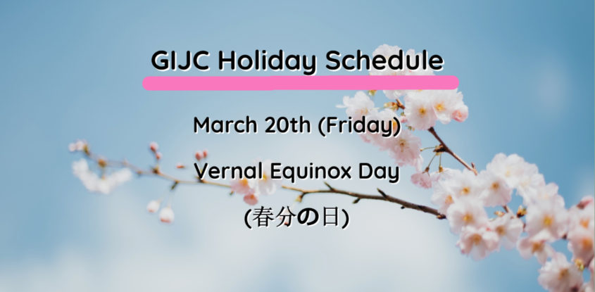 GIJC Holiday Schedule March 2020